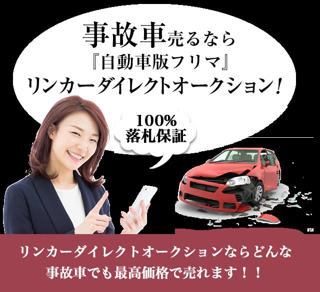 日本最大の事故車/故障車/廃車専用ネットオークション